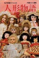私の部屋スペシャル 人形物語
