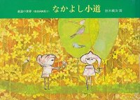 童謡の世界<童謡詞画集2>なかよし小道