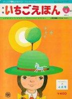 月刊 いちごえほん 1975年みどりのぼうしの4月号