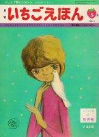 月刊 いちごえほん 1975年みどりの風の5月号