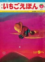 月刊 いちごえほん 1975年ほしひかる9月号