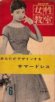 あなたがデザインするサマードレス(女性教室 No.19 昭和31年6月号)