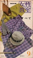 洋装のすべて(女性教室 No.70 昭和35年9月号)