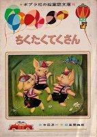 ちくたくてくさん(ポプラ社の絵童話文庫)