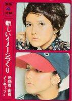 新しいイメージづくり(服装 1971年4月号付録)