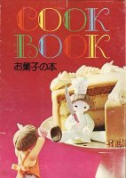 COOK BOOK お菓子の本