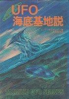 UFO海底基地説