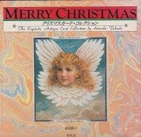 クリスマスカード・コレクション