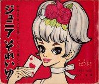 ジュニアそれいゆ 1960年1月号 no.31 (特集:新春)