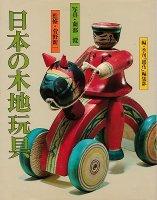日本の木地玩具
