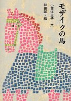 モザイクの馬