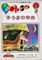 子うまのゆめ(ポプラ社の絵童話文庫)