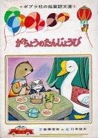 がちょうのたんじょうび(ポプラ社の絵童話文庫)