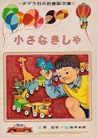 小さなきしゃ(ポプラ社の絵童話文庫)