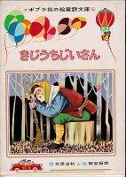 きじうちじいさん(ポプラ社の絵童話文庫)