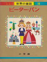 <img class='new_mark_img1' src='//img.shop-pro.jp/img/new/icons50.gif' style='border:none;display:inline;margin:0px;padding:0px;width:auto;' />世界の童話14 オールカラー版 ピーターパン
