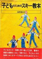 子どものためのスキー教本