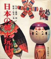 日本の郷土玩具 東日本・西日本編 2冊セット