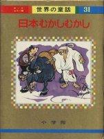 世界の童話31  オールカラー版<BR>日本むかしむかし