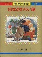 世界の童話37  オールカラー版<BR>日本のわらい話