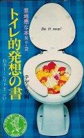 意地悪な本No.2 トイレ的発想の書