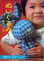 主婦の友 手芸ブック4<BR>ぬいぐるみ1—動物と人形