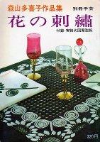 森山多喜子作品集 花の刺繍