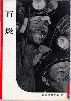 石炭(岩波写真文庫49)