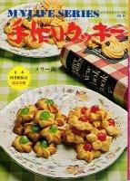 手作りクッキー(マイライフシリーズNO.64)