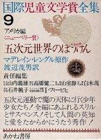 五次元世界のぼうけん(国際児童文学賞全集9)