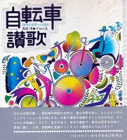 自転車讃歌【著者献呈署名メモ付き】