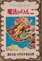 魔法のりんご(講談社・世界名作童話全集49)