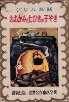 おおかみと七ひきの子やぎ(講談社・世界名作童話全集5)