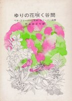 <img class='new_mark_img1' src='https://img.shop-pro.jp/img/new/icons1.gif' style='border:none;display:inline;margin:0px;padding:0px;width:auto;' />ゆりの花咲く谷間