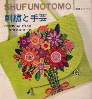 主婦の友実用シリーズ 刺繍と手芸