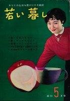 【創刊号】若い暮し 1957年5月号