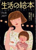生活の絵本 no.16 1977.JULY