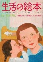 生活の絵本 no.14 1977.MAR
