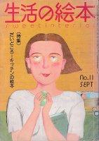 生活の絵本 no.11 1976.SEPT