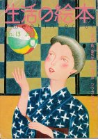 生活の絵本 no.13 1977.JAN