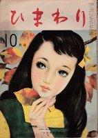ひまわり 昭和24年10月号