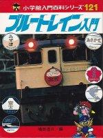 ブルートレイン入門(小学館入門百科シリーズ121)