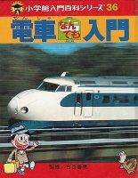 電車なんでも入門(小学館入門百科シリーズ36)