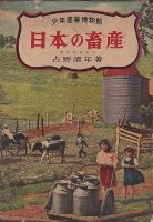 日本の畜産(少年産業博物館)