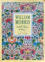 ウィリアム・モリスのデザイン