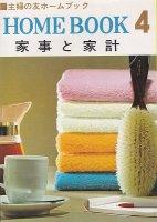 家事と家計(主婦の友ホームブック4)