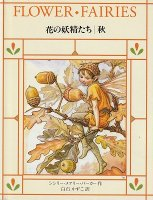 <img class='new_mark_img1' src='https://img.shop-pro.jp/img/new/icons1.gif' style='border:none;display:inline;margin:0px;padding:0px;width:auto;' />FLOWER FAIRIES 花の妖精たち 秋