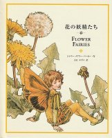 <img class='new_mark_img1' src='https://img.shop-pro.jp/img/new/icons1.gif' style='border:none;display:inline;margin:0px;padding:0px;width:auto;' />FLOWER FAIRIES 花の妖精たち 春
