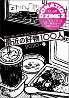 【新刊】 『DONATION ZINE 最近の好物100人 2020・春』