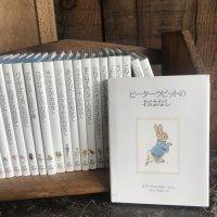 ピーターラビットの絵本 全24冊セット
